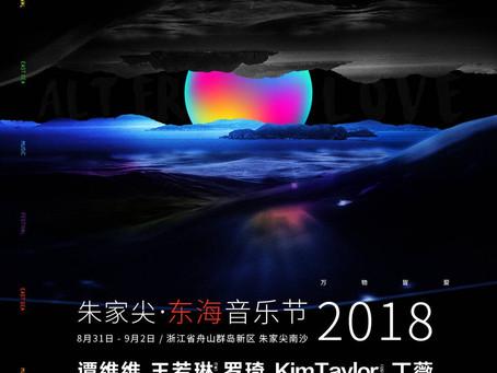 朱家尖東海音楽節 2018