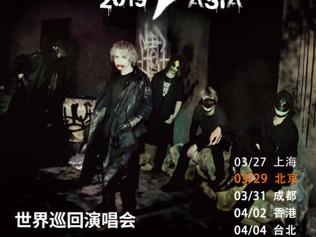 HYDE WORLD TOUR 2019 ASIA 北京公演チケット情報解禁