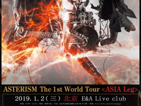 ASTERISMがアジアから初ワールドツアーを展開