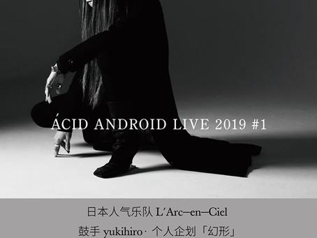ACID ANDROID LIVE 2019 #1 北京公演 詳細決定