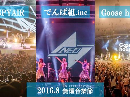 (2016)過去実績-MUSIC FES