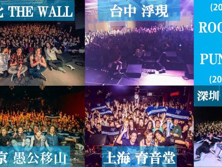 (2017)過去実績-TOUR