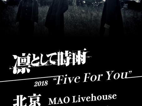"""凛として時雨 Tour 2018 """"Five For You"""" in Beijing 会場、チケット情報発表"""
