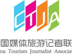 China Tourism Journalist Associationg