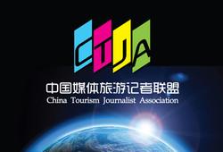 China Tourism Journalist Association