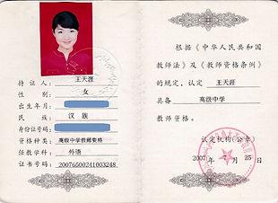 王老师教师证.jpg