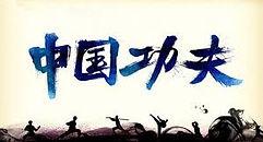 中国功夫.jpg