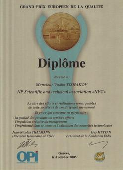 Французский диплом.jpg