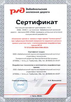 Сертификат колесо-рельс.jpg
