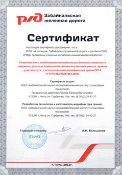 Сертификат Рельс.jpg