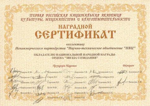 Наградной сертификат Звезда Созидания.jpg