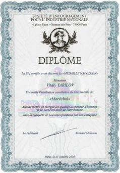 Французский диплом 2.jpg