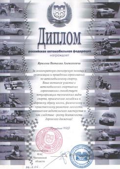 Диплом от Российской Автомобильной Федерации.jpg