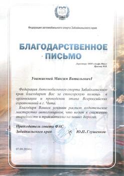 Благодарственное письмо от Федерации Автоспорта.jpg
