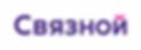 Связной-лого.png