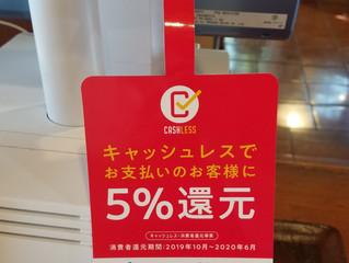 キャッシュレス5%還元 対象店舗です。