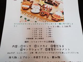 アイシングクッキーワークショップ開催します!