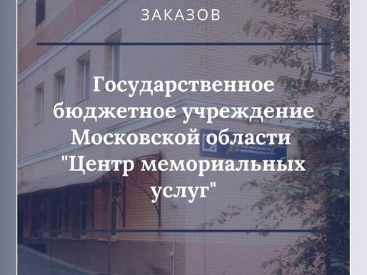 В городе Долгопрудный открылся новый пункт приема заказов