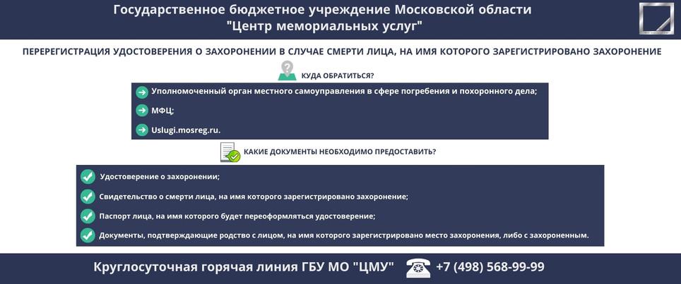 Перерегистрация удостоверения о захоронении