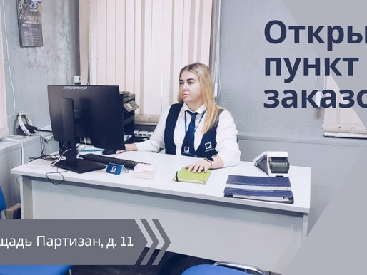 """Открылся пункт приёма заказов ГБУ МО """"ЦМУ""""!"""