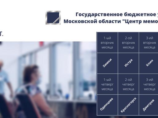 График выездных консультаций в МФЦ Московской области на III квартал 2021 г.