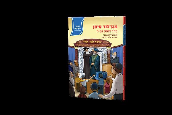 """ספר קריאה """"מגדלור איתן""""- הרב יצחק ניסים"""