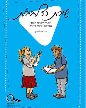 דוגמית חוברת שירת הלבבות-1.jpg
