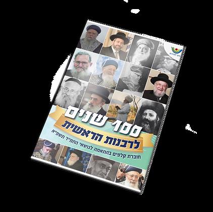 אלבום קלפים 100 שנה לרבנות הראשית