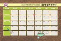 לוח שנה שמיטה - אדמה 2.jpg