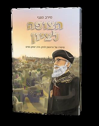 """ספר קריאה """"הצופה לציון"""" על דמותו של הרב יצחק ניסים זצ""""ל- רכישה מרוכזת"""