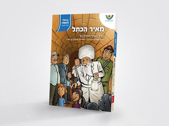 """ספר קריאה """"מאיר הכותל""""- הרב מאיר יהודה גץ"""