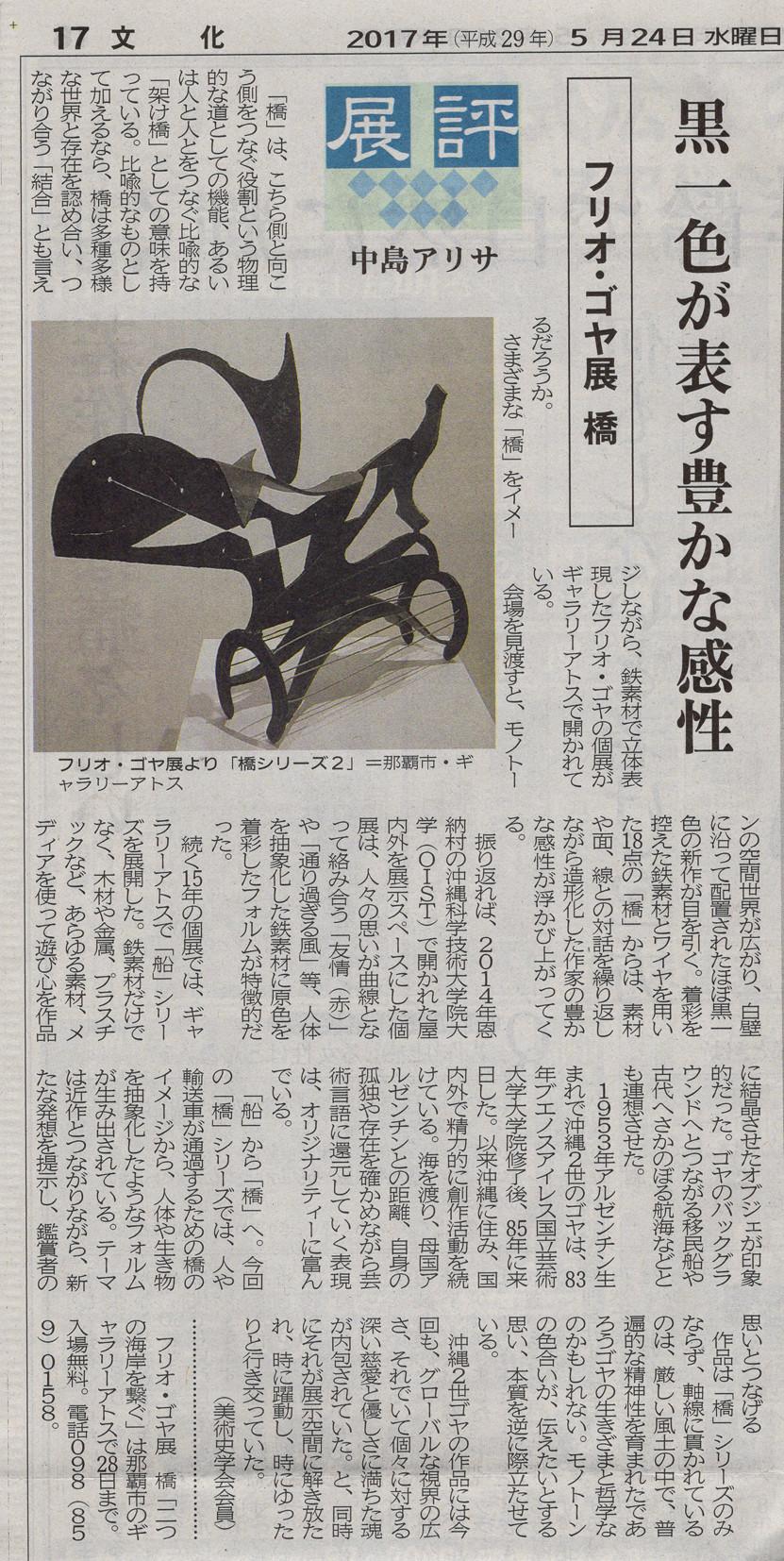 沖縄タイムス 2017年5月24日(水)