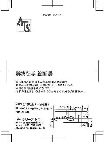 新城征考切手面b.jpg