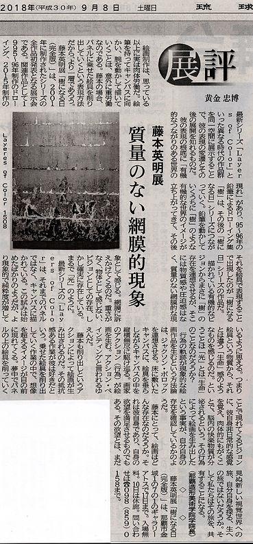 huzimoto新聞記事.jpg