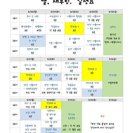2019년 2학기 개강프로젝트 <별 재부팅> 일정표