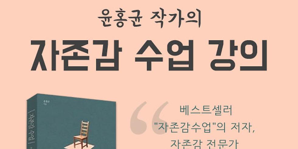 윤홍균 작가 - '자존감 수업' 강의 신청안내