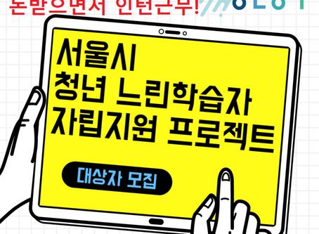 [무료인턴십] 서울시 청년느린학습자 자립지원 프로젝트 상시모집안내