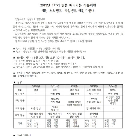2019년 1학기 태안 노작캠프 안내문
