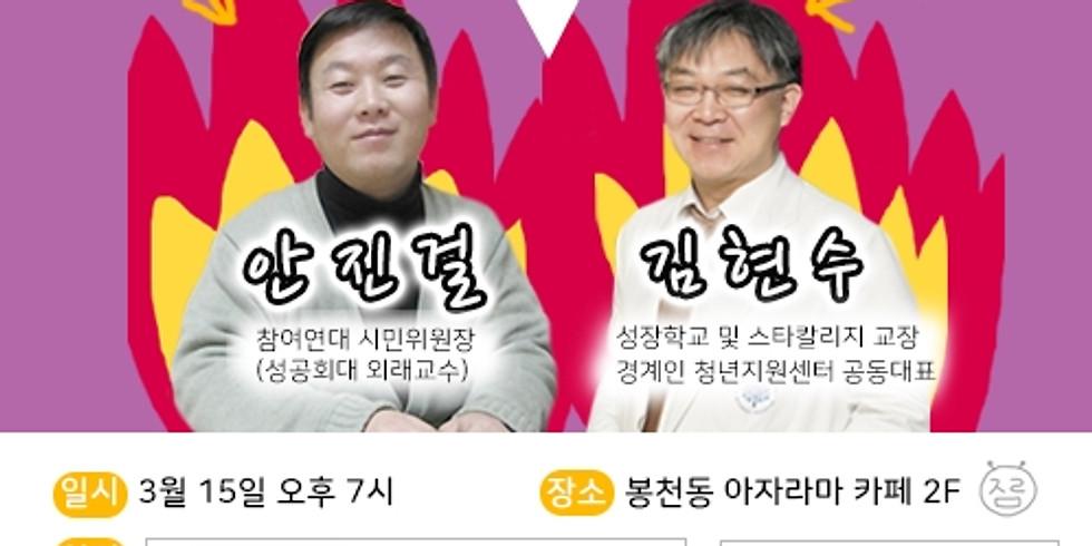 100일 기념이벤트 - 분노의 토크콘서트 (김현수, 안진걸)