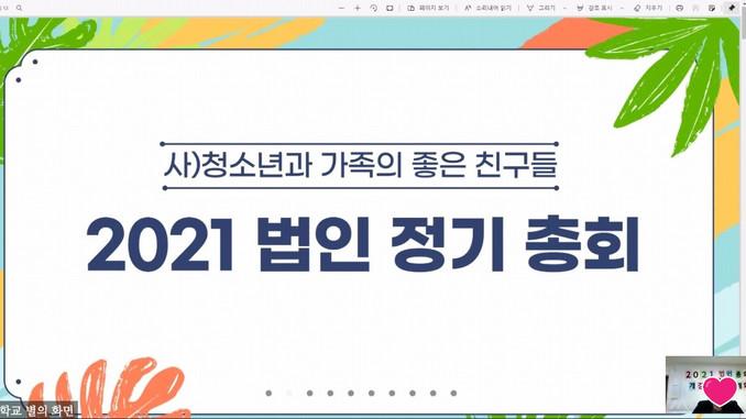 <2021 법인 정기 총회 및 개강 월례(총)회 성료 보고>