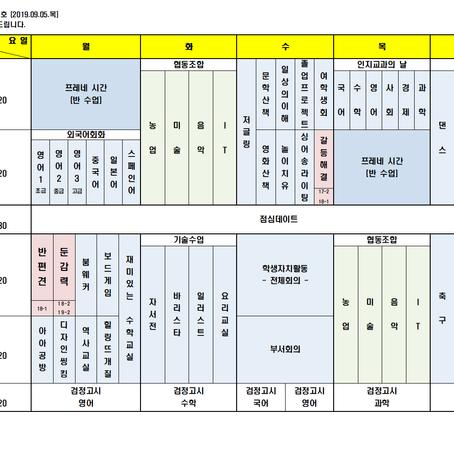 2019년 성장학교별 2학기 시간표