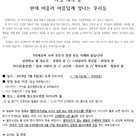 2019년 1학기 수업발표회 안내