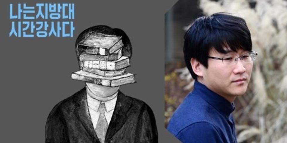 김민섭 작가 - 우리 시대의 행복을 묻는다