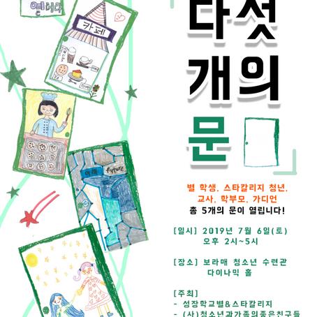 2019년 성장학교별 수업발표회