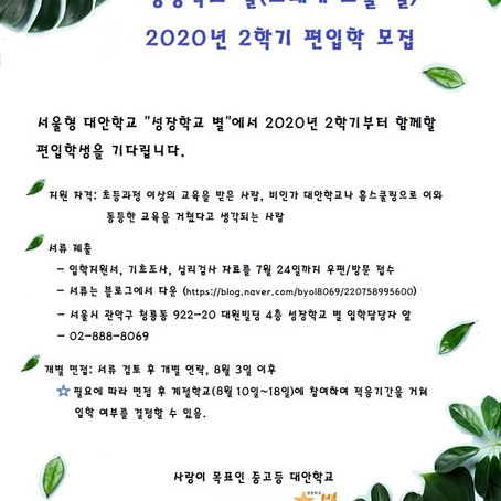 2020년 2학기 편입생 모집 안내 (성장학교별)