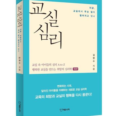 교실심리 신간 출시 안내 ( 김현수 교장 선생님 저서 )