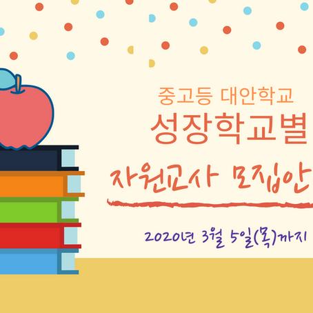2020년 자원교사 모집안내 (~3월 5일)
