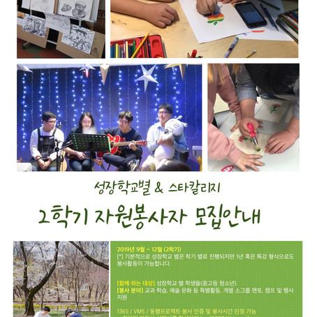 2019년 2학기 자원봉사자 모집 안내