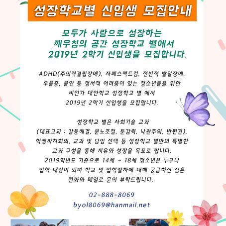 2019년 2학기 성장학교별 신입생 모집 안내