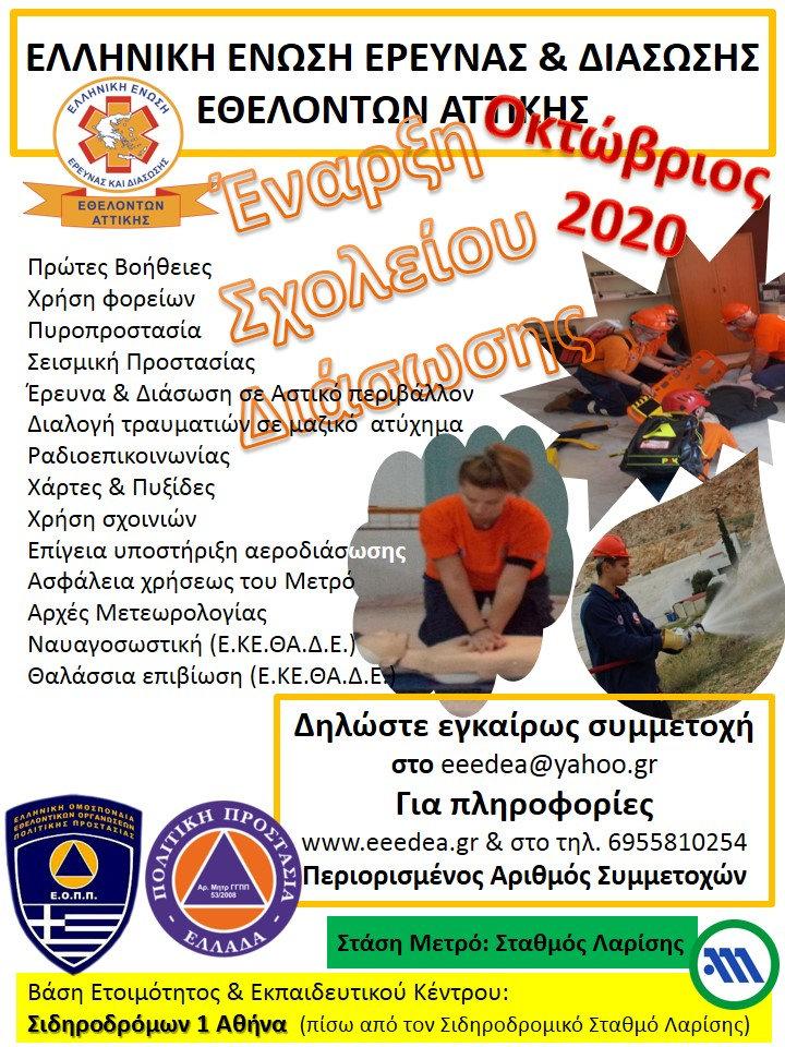 σχολείο ΔΙΑΣΩΣΗΣ 2020.jpg